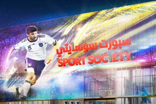 Sports Mall